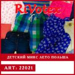 Летний микс одежда из Польши – Poland секонд хенд картинка