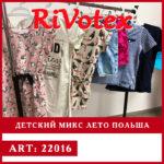 Детский микс Польша – Летняя одежда оптом – Poland секонд хенд