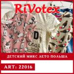 Летний микс – летняя одежда – Польша Poland секонд хенд