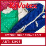Детский микс зима – Зимняя одежда – Poland секонд хенд