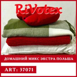Домашний микс из Польши секонд хенд - покрывала, полотенца, простыни, пледы, подушки, - домашнее белье оптом