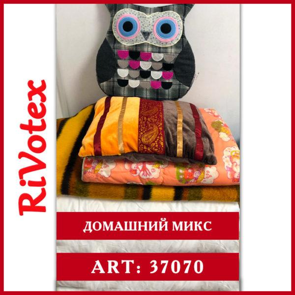 Домашний микс Польша – Домашнеее белье секонд – одеяла