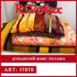 Домашний текстиль микс – домашнее белье – для дома секонд хенд