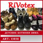 Зима ботинки детские Секонд хенд оптом. зимняя детская обувь