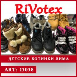 зима секонд хенд ботинки детские оптом из Европы