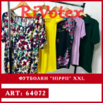 hippi XXL футболки rivotex секонд хенд оптом