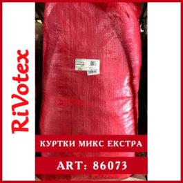 мешок курток микс екстра оптом секонд хенд rivotex