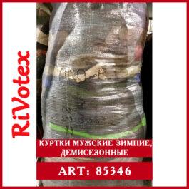 Секонд оптом зимние, демисезонные мужские куртки в мешке Rivotex