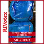 Секонд оптом куртки мужские зимние польша в мешке Rivotex