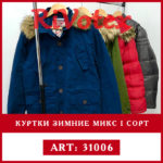Секонд зимние куртки 1 сорт микс