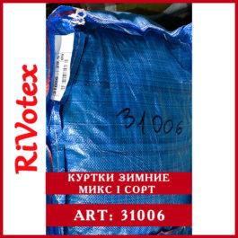 Секонд куртки зимние 1 сорт микс в мешке Rivotex