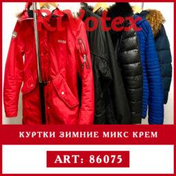 Секонд хен оптом куртки зимние крем Rivotex