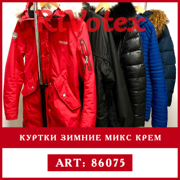 Секонд хен оптом зимние куртки крем Rivotex