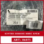 Секонд хен оптом зимние куртки крем Rivotex оригинальная єтикетка