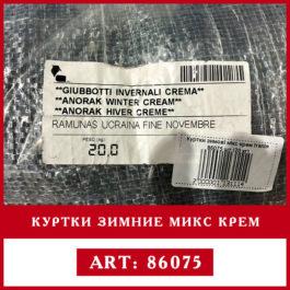 Секонд хен оптом куртки зимние крем Rivotex оригинальная єтикетка