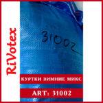 Секонд зимние куртки микс в мешке Rivotex