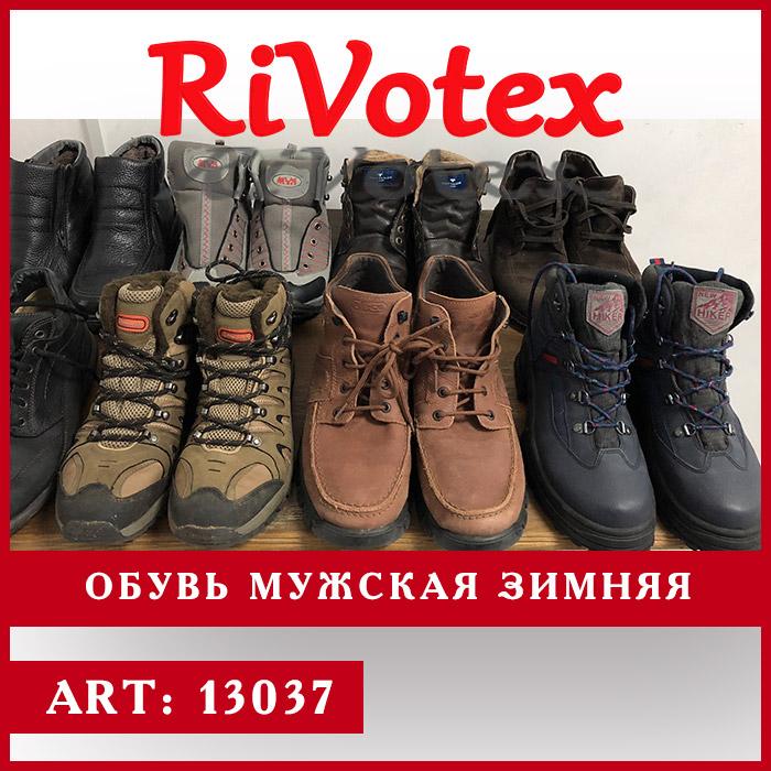 ОБУВЬ ЗИМА оптом second hend rivotex