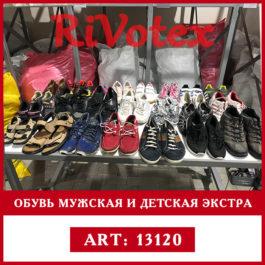 качественная летняя обувь мужская и детская секонд экстра класа из европы