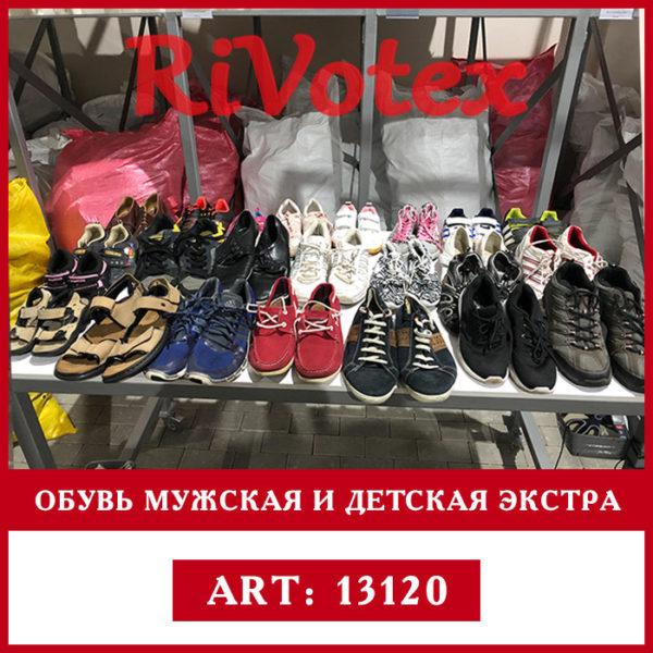 секонд летняя обувь мужская и детская  экстра класа из европы