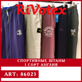 1 сорт спортивная одежда штаны rivotex секонд хенд оптом