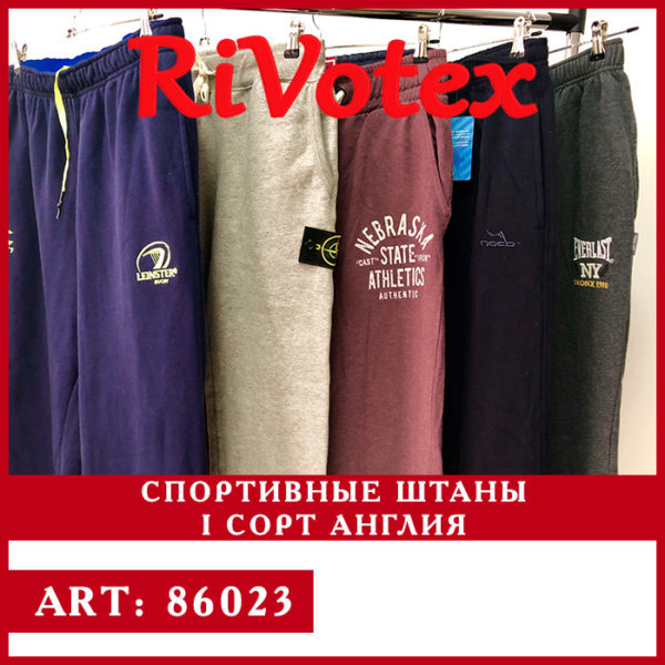 1 сорт спортивная одежда  штаны rivotex секонд хенд