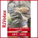 Секонд оптом женские ветровки 1 сорт в мешке Rivotex