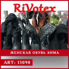 женская обувь RIVOTEX секонд хенд зимняя оптом