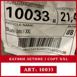 блузки летние XXL секонд хенд оптом оригинальная єтикетка