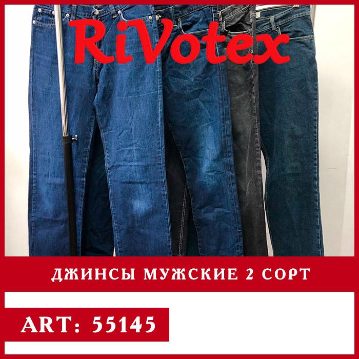 оптом джинсы мужские 2 сорт секонд хенд