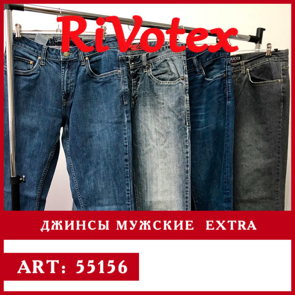 оптом джинсы мужские extra