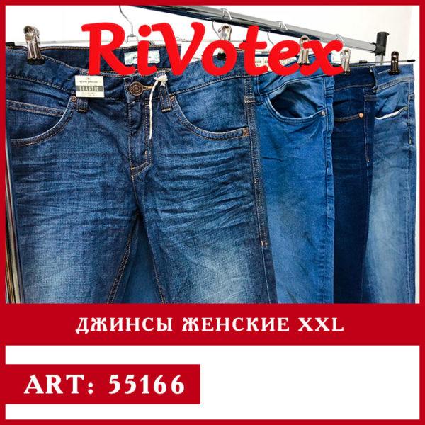 джинсы женские xxl оптом second