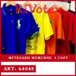 футболки мужские 1 сорт rivotex  оптом