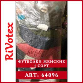 футболки женские 1 сорт секонд хенд оптом rivotex
