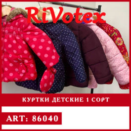 Куртки детские зимние 1 сорт секонд оптом