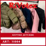 зимние Куртки детские  оптом секонд