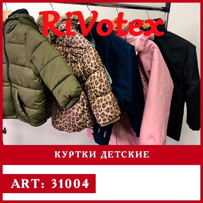 зимние Куртки детские оптом секонд хенд