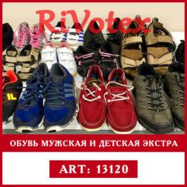 обувь экстра клас секонд, польская обувь летняя детская и мужская