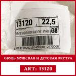 оригинальная етикетка секнод хенда из Европы обуви мужская и детская