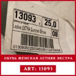 Секонд Обувь женская с оригинальной етикеткой летняя экстра