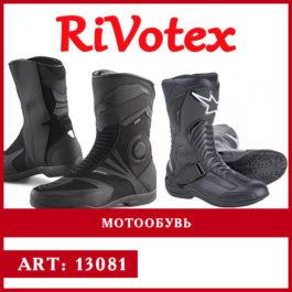 Секонд хенд оптом Мотообувь Rivotex