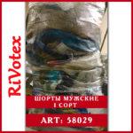 Rivotex оптом мешок секонд мужские шорты 1 сорт