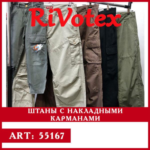 оптом штаны с накладными карманами  секонд