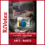 1 сорт спортивная одежда  штаны в мешке rivotex секонд хенд оптом