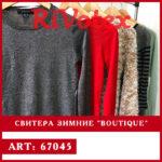 свитера зимние boutique секонд хенд