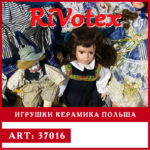 Игрушки из керамики Европейские – куклы из Европы секонд хенд оптом – Ривотекс картинка