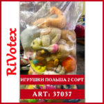 Игрушки Польша 2 сорт – Toys