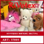 Мягкие игрушки от rivotex оптом – секонд хенд фото