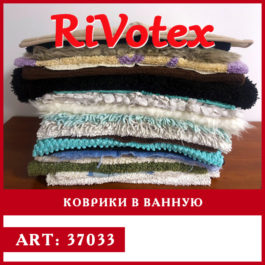 Коврики секонд хенд в ванную оптом - Rivotex - оптовая база
