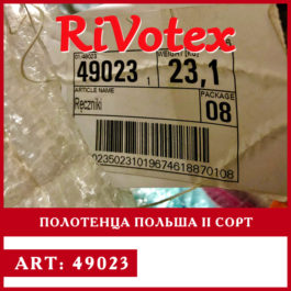 Купить полотенца оптом - Оптовая цена - Полотенце из Польши - 2 сорт - отличное состояние