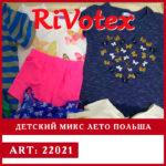 Детский летний микс – одежда из Польши – секонд хенд – изображение – одежда оптом